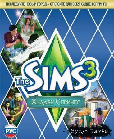The Sims 3: Diesel Stuff (2012/PC/Русский/Лицензия)