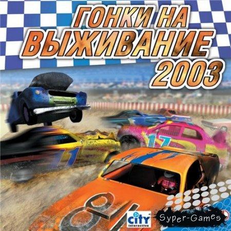 Demolition Champions (2003/PC/RUS)