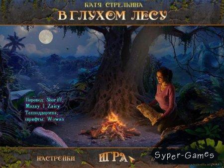 Катя Стрелкина в глухом лесу (2012/RUS)