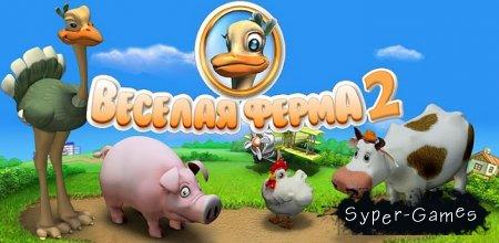 Весёлая ферма 2 / Farm Frenzy 2 (2008/РС)