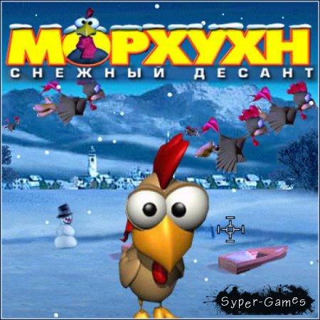 Морхухн 4: Снежный десант / Moorhuhn 4: Winter Edition (2008/РС)