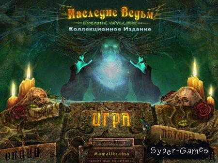 Наследие ведьм: Проклятие Чарльстонов. Коллекционное издание (2013/Rus/Nevosoft)