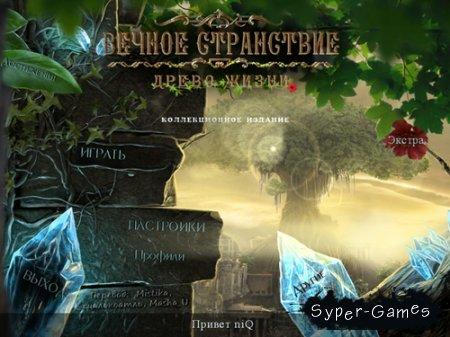 Вечное Странствие: Древо Жизни (2013/RUS)