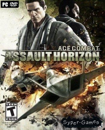 Ace Combat: Assault Horizon (2013/PC/Русский)