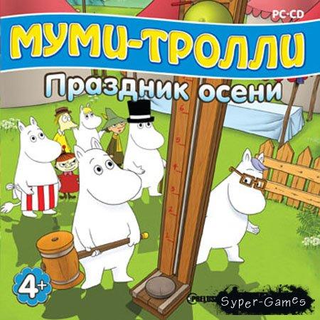 Муми-тролли. Праздник осени (2008/RUS)