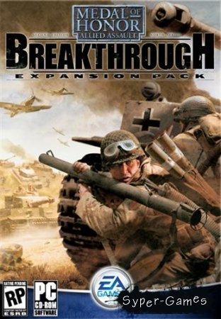 Medal of Honor Allied Assault : Breakthrough / Медаль за отвагу союзное нападение: Прорыв