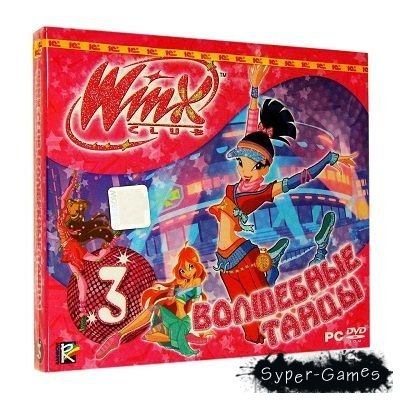 WinX Club 3 Волшебные танцы