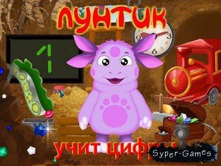 Лунтик учит цифры. Развивающая игра для детей от 3 до 5 лет.