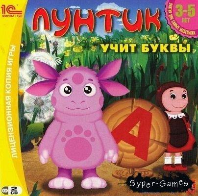 Лунтик учит буквы. Развивающая игра для детей от 3 до 5 лет.