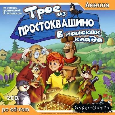 Трое из Простоквашино: В Поисках Клада. RUS. Для детей от 6 лет.