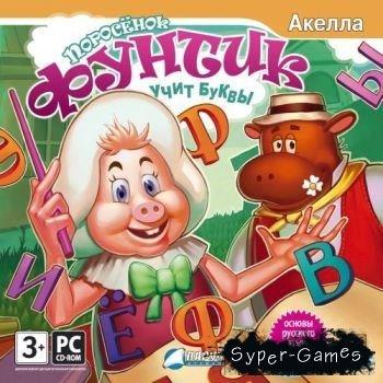Поросенок Фунтик учит буквы. Развивающая игра для детей от 3 лет.