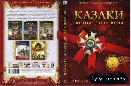 Казаки (Антология) - 5  в 1 RUS (2001-2007)