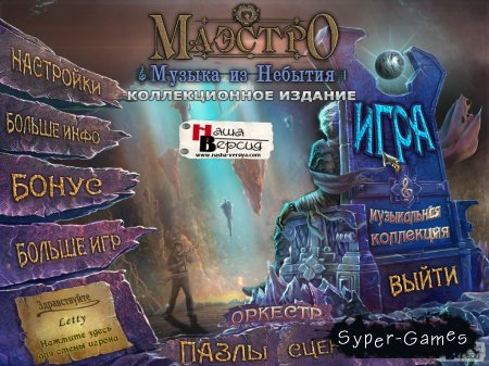 Маэстро 3: музыка из небытия (2013/RUS)