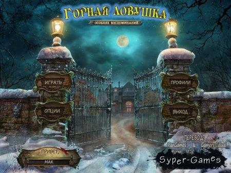 Горная ловушка: Особняк воспоминаний (2013/RUS)