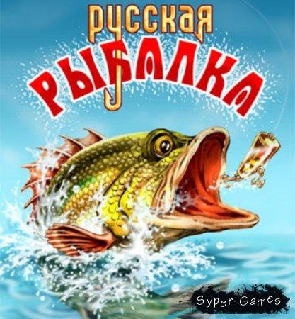 Русская рыбалка + 3 DLC (2012/PC/Русский)
