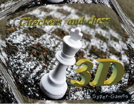 Checkers and chess 3D (2004/PC/RUS)