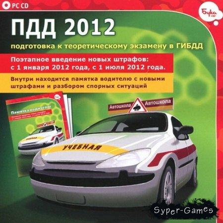 ПДД 2012. Подготовка к теоретическому экзамену в ГИБДД (2012/RUS/L)