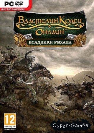 Властелин Колец Онлайн: Всадники Рохана (2013/RUS)