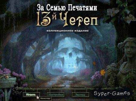 За семью печатями: 13-ый череп. Коллекционное издание (2011/RUS)