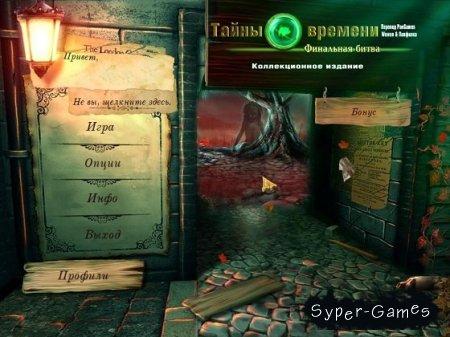 Тайны времени. Финальная битва (2013/RUS)