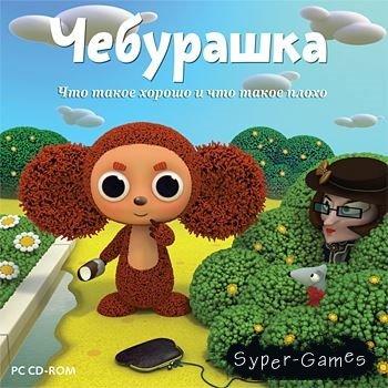 Чебурашка. Что такое хорошо и что такое плохо. Детская развивающая игра для детей от 4 лет.