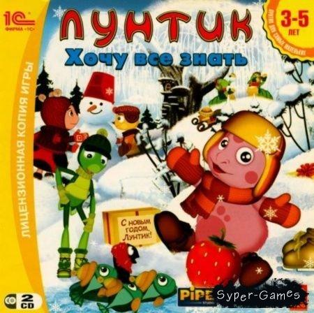 Лунтик. Хочу все знать [3-5 лет] (P) [Русский] (2010)