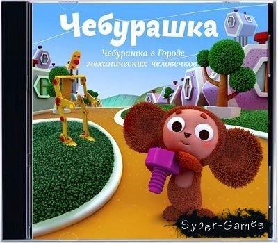 Чебурашка в Городе механических человечков. Развивающая игра для детей от 5 до 8 лет.