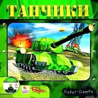 Tanks (2004/PC/RUS)