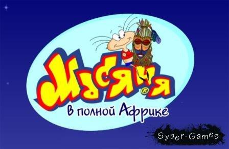 Масяня в полной Африке (2012/RUS/MULTI/PC)