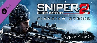 Sniper Ghost Warrior 2 Siberian Strik (2013/RUS/ENG/MULTI7)
