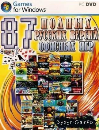 87 полных русских версий офисных игр