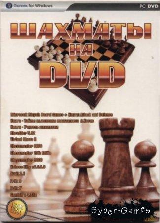 Шахматы на DVD