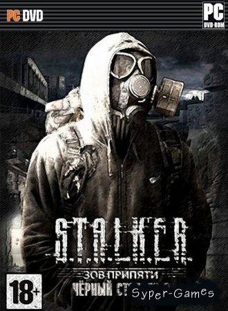 Сталкер: Зов Припяти Чёрный сталкер 2 (PC/Русский)
