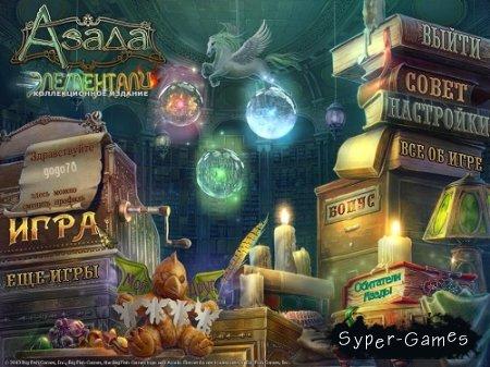 Азада 4: Элементали Коллекционное издание (2013/Rus)