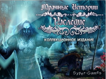 Мрачные истории 2. Наследие. Коллекционное издание (2013/Rus/Alawar)