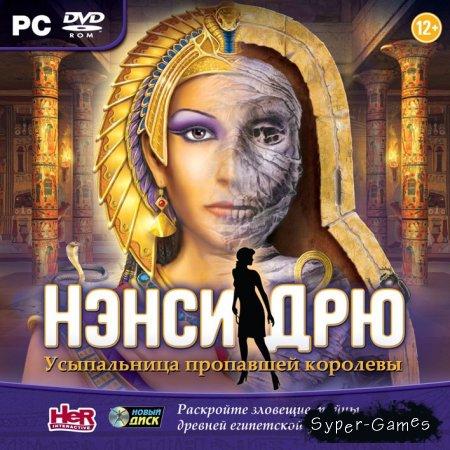 Нэнси Дрю. Усыпальница пропавшей королевы (2013/RUS)