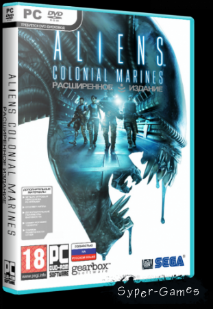 Aliens. Colonial Marines. Limited Edition (2013/RUS/Repack)
