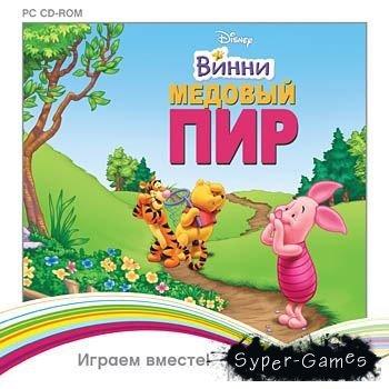 Винни Пух и Медовый Пир. Развивающая игра для детей от 4 лет.