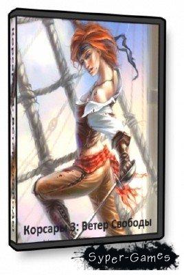 Corsars 3: Freedom Wind / Корсары 3: Ветер Свободы  (2009/RUS/PC)
