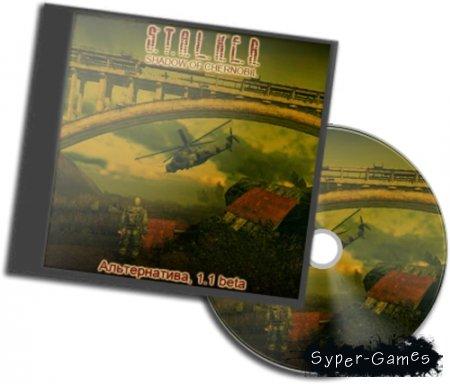 S.T.A.L.K.E.R.: Тень Чернобыля Альтернатива (2013/PC/RUS) Mod / Beta