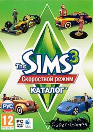 The Sims 3: Fast-Lane stuff / Симс 3: Каталог Cкоростной режим (Русский/PC)