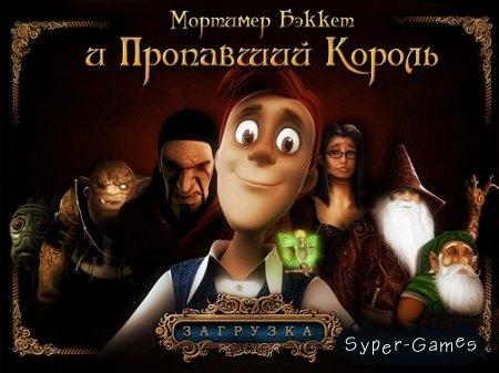 Мортимер Бэккетт и пропавший король (2013)