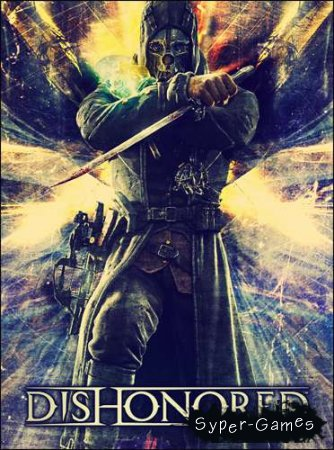 Dishonored + DLC (Русский/PC)