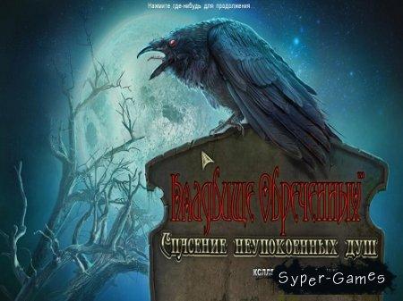 Кладбище Обреченных 4: Спасение Неупокоенных Душ. Коллекционное издание (2013/Rus)