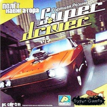 Super Driver (2005/PC/RUS)