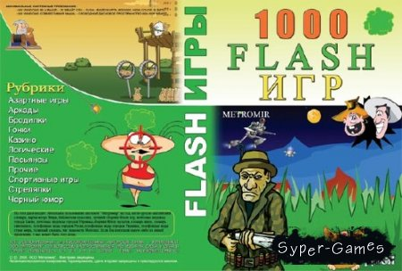 1000 FLASH ��� (2007-2013) RUS/ENG