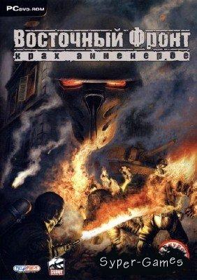 Восточный Фронт - Крах Анненербе (2007/RePack/RUS)