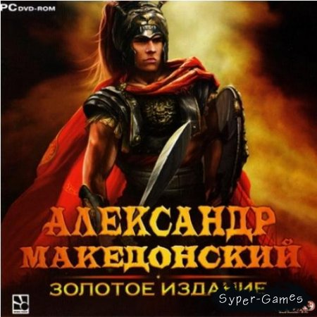 Alexander Makedonsky: Gold Edition + DLC (������ �������)