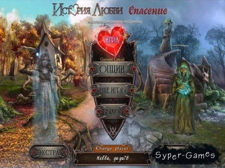 История любви 3: Спасение. Коллекционное издание (2013/Rus)