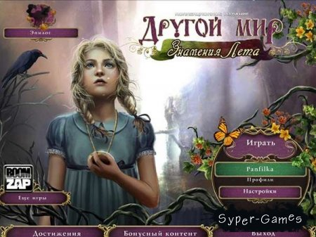 Другой мир. Знамения лета. Коллекционное издание (2013/RUS)